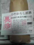 明日の「なごや純米燗」に行きます^~_d0007957_25222.jpg