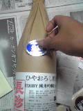 明日の「なごや純米燗」に行きます^~_d0007957_25980.jpg