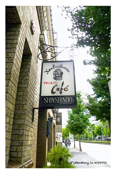 ワタシ的京都ガイド 2009『進々堂』で朝ごはん、『花梓侘』でお昼ごはん。_c0156468_1718492.jpg