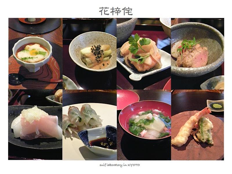 ワタシ的京都ガイド 2009『進々堂』で朝ごはん、『花梓侘』でお昼ごはん。_c0156468_17462767.jpg