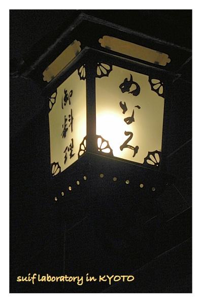 ワタシ的京都ガイド 2009 『御料理 めなみ』_c0156468_922575.jpg