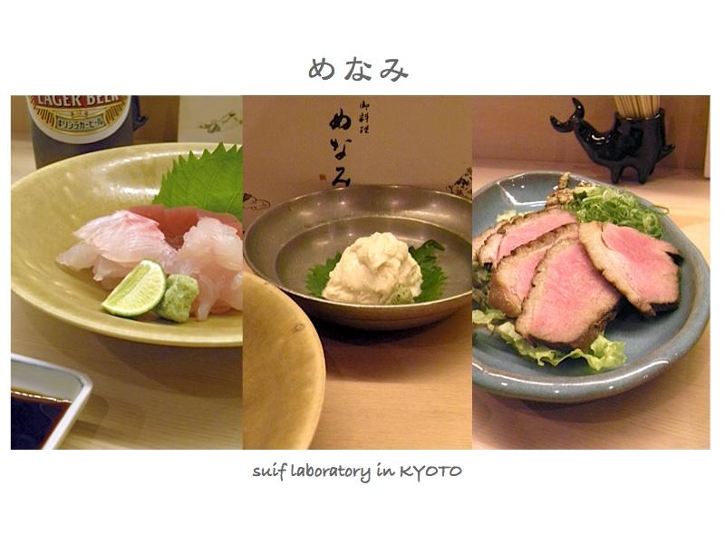 ワタシ的京都ガイド 2009 『御料理 めなみ』_c0156468_9233678.jpg