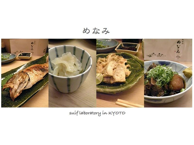 ワタシ的京都ガイド 2009 『御料理 めなみ』_c0156468_9245153.jpg