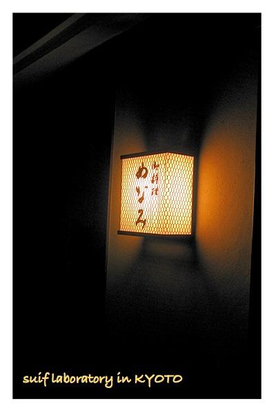 ワタシ的京都ガイド 2009 『御料理 めなみ』_c0156468_9252922.jpg