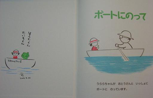 ボートにのって_e0160269_3382175.jpg