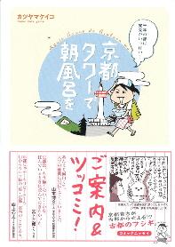 『京都タワーで朝風呂を』 カツヤマケイコ_e0033570_9471833.jpg