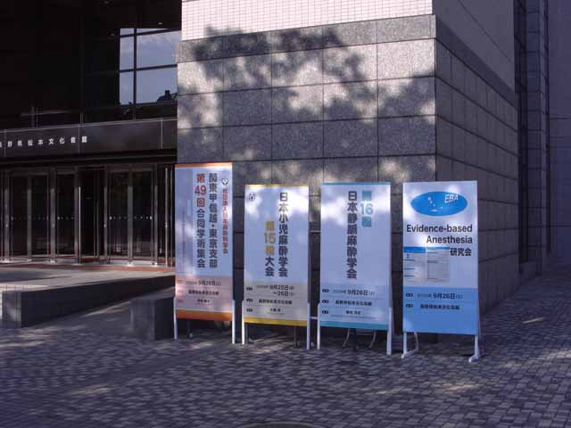 日本静脈麻酔学会_a0048974_20472098.jpg
