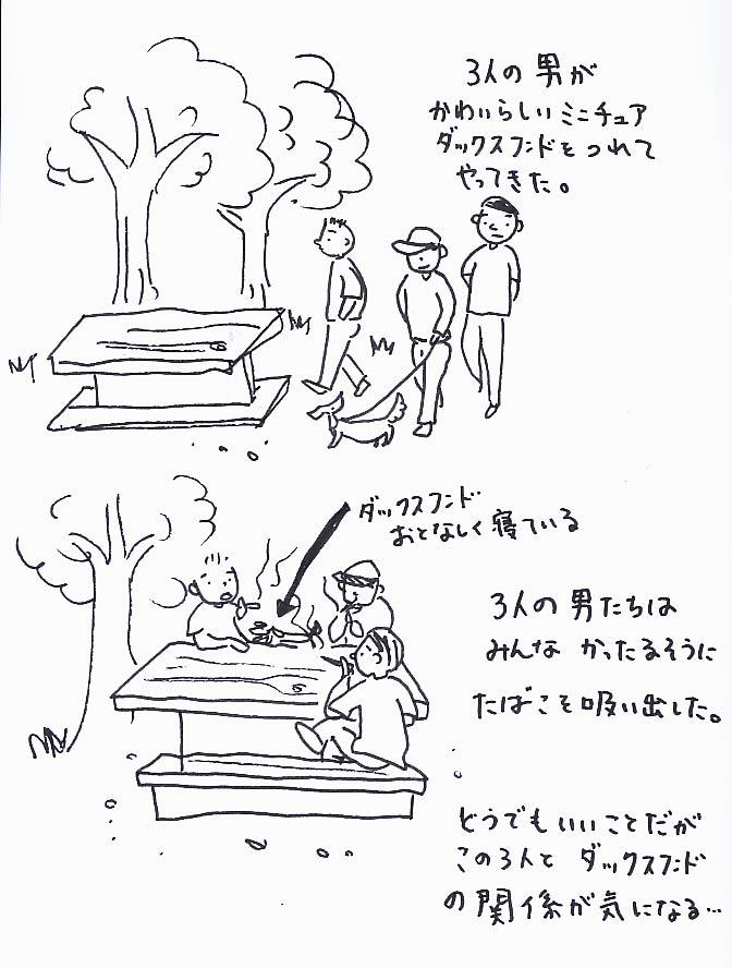 9/27(日)晴れ 公園にて_f0072976_238432.jpg