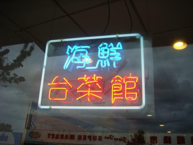 美味しい台湾料理にニューヨークを忘れ、_d0100880_19463092.jpg