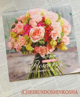 フローリスト 2010年 カレンダー Flowers_a0115684_22125233.jpg