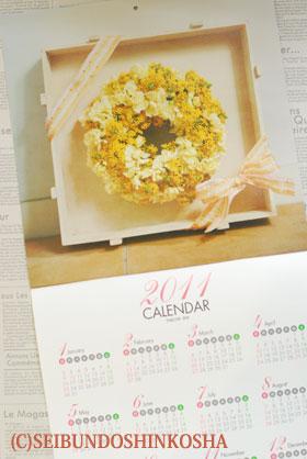 フローリスト 2010年 カレンダー Flowers_a0115684_22132385.jpg
