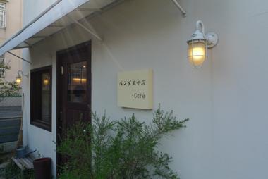 『パンダ菓子店+cafe』さん_b0142989_18425151.jpg