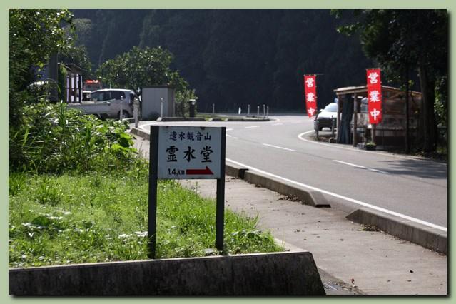 遣水観音山の霊水堂_f0079990_1029593.jpg