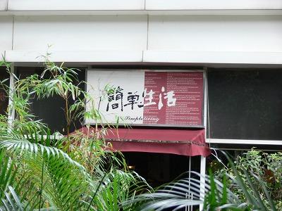 中国出張2009年09月-第二日目-ランチと初喫茶店_c0153302_022342.jpg
