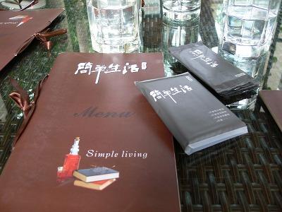 中国出張2009年09月-第二日目-ランチと初喫茶店_c0153302_044279.jpg