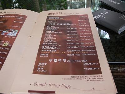 中国出張2009年09月-第二日目-ランチと初喫茶店_c0153302_051473.jpg