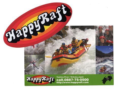 素敵なツアーを♪Happy Raftへ