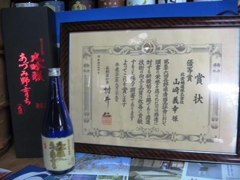 第56回長野県清酒品評会受賞「北安大國」_b0140235_17344389.jpg