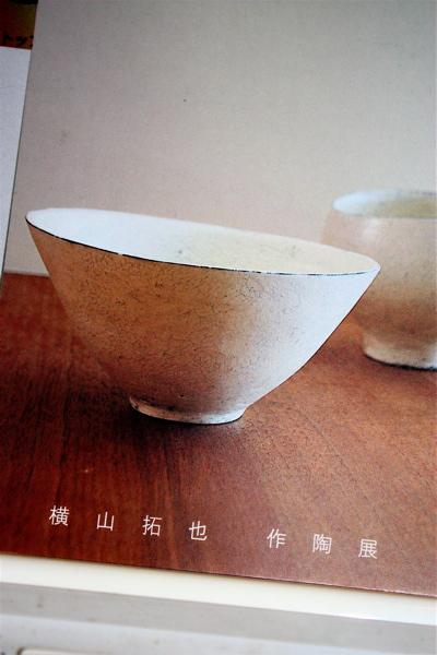 vol.659. へうげ十作・横山拓也 ライブ イン 金沢 _b0081338_124299.jpg