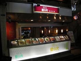 渋谷壁の穴 私の青春はどこに・・・_c0030645_23395562.jpg