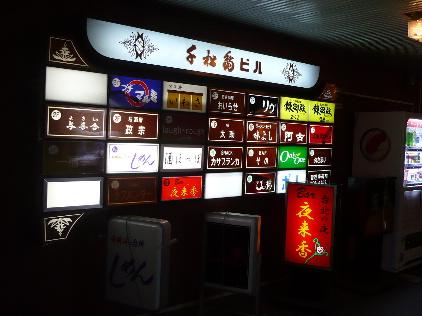 夜の仙台 国分町で酒蔵巡り?_f0193752_19405968.jpg