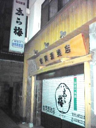 夜の仙台 国分町で酒蔵巡り?_f0193752_1946535.jpg