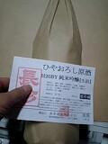 「20BY ひやおろし 純米吟醸」出荷・・・_d0007957_2325882.jpg