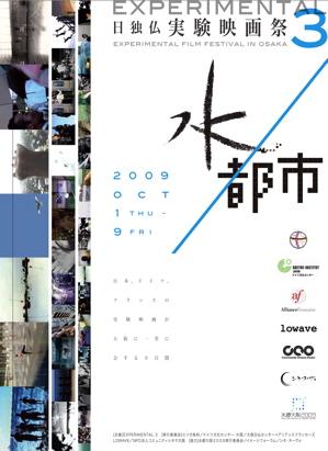 """今日の告知2『""""EXPERIMENTAL3"""" 日独仏実験映画祭』_e0051760_13162165.jpg"""