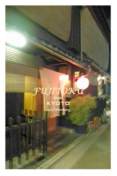 ワタシ的京都ガイド 2009 『神馬(しんめ)』_c0156468_2004271.jpg