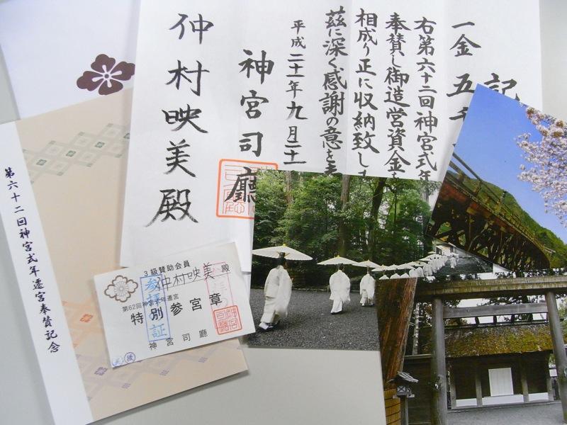 お伊勢参り… 外宮でお神楽_c0173978_351850.jpg