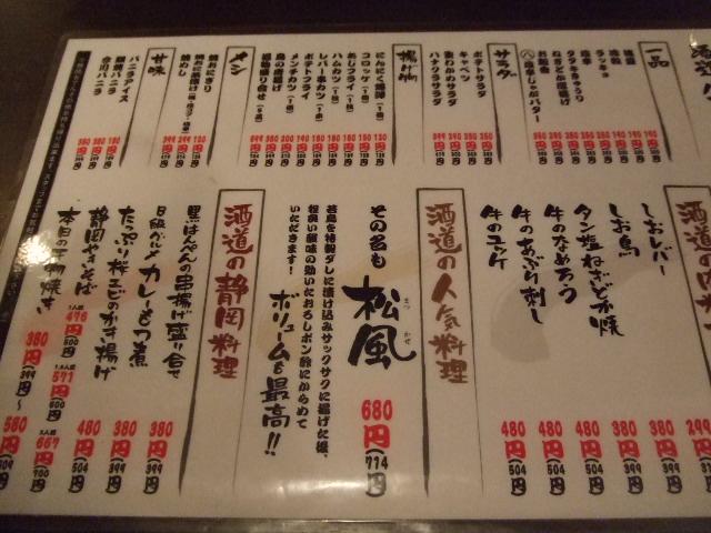 ハナクラ八王子店_f0076001_2242210.jpg