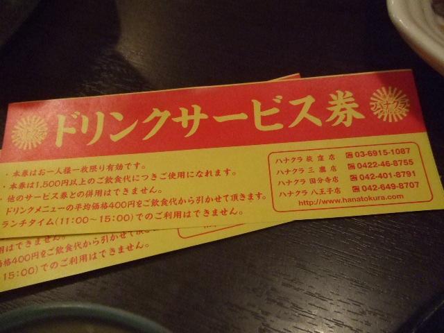 ハナクラ八王子店_f0076001_2245121.jpg