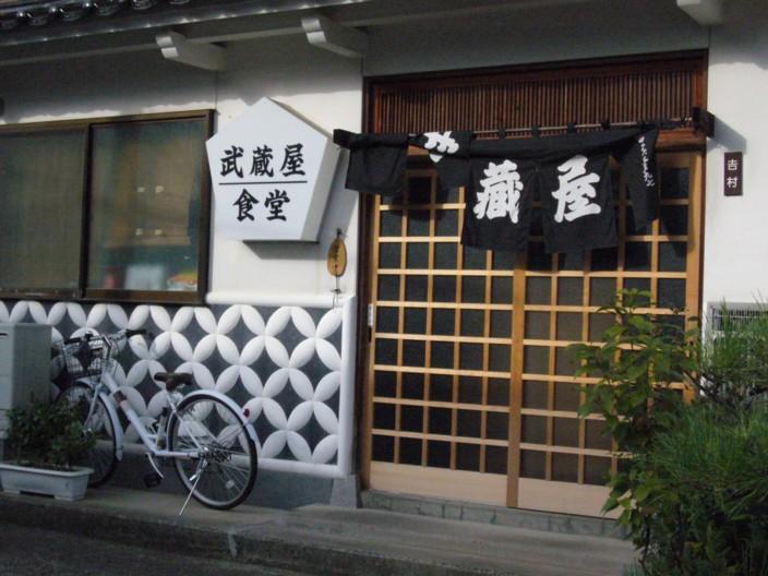 武蔵屋食堂 _e0115904_22572161.jpg