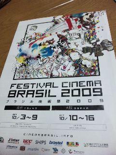 ブラジル映画祭2009_f0042307_13134384.jpg