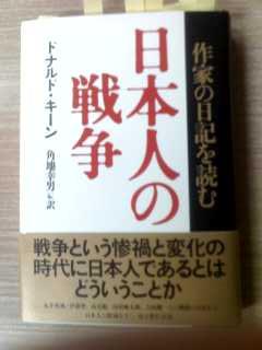 ドナルド・キーン『日本人の戦争 作家の日記を読む』(文藝春秋)_f0030155_19211097.jpg