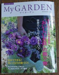 会員が雑誌My GARDEN 2009. 秋号に登場!_a0094959_10471387.jpg