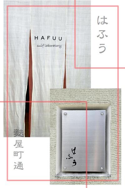 ワタシ的京都ガイド 2009 『はふう』_c0156468_16285810.jpg