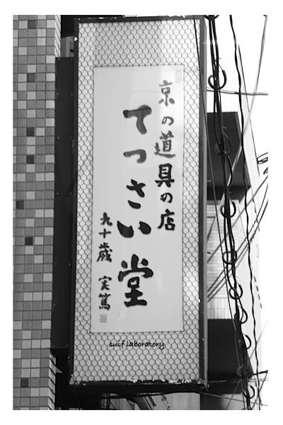 ワタシ的京都ガイド 2009 『てっさい堂』〜「酒場放浪記」ふたたび…_c0156468_18191617.jpg