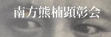南方熊楠顕彰会のホームページ