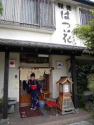 9/26毬華@小田原『日本酒の会』ライブ終了!_f0110089_2135897.jpg