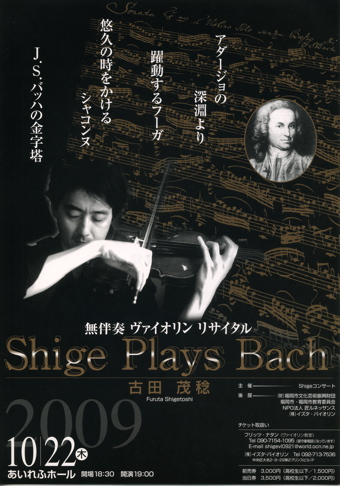 Shige Plays Bach_d0016397_2514767.jpg