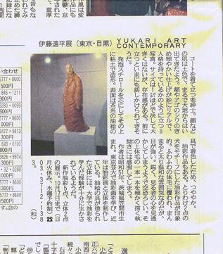 伊藤遠平展、展覧会評(産経新聞)_a0067907_1939145.jpg