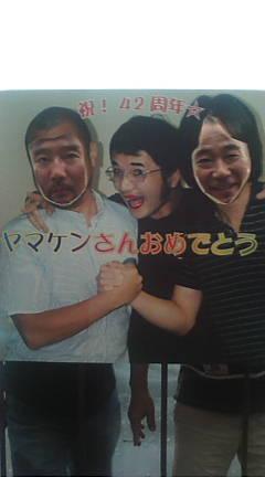 【祝・1世紀少年】昔キャラ雄一_e0171532_1545045.jpg