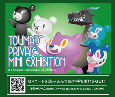 TOUMA\'S PRIVATE MINI EXHIBITION_f0010033_16305479.jpg
