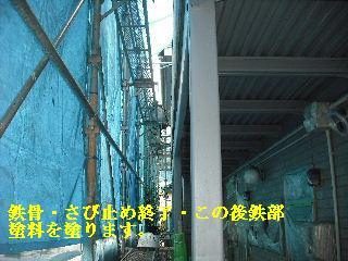 塗装工事四日目_f0031037_21182971.jpg