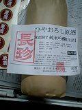 「20BY ひやおろし 純米吟醸」しゅっしゅっ出荷_d0007957_0512084.jpg