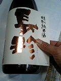 「20BY ひやおろし 純米吟醸」しゅっしゅっ出荷_d0007957_052936.jpg