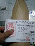 「20BY ひやおろし 純米吟醸」~~出荷・・・_d0007957_22364112.jpg
