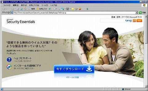 Microsoft Security Essentials_d0010073_23581195.jpg
