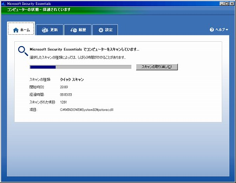 Microsoft Security Essentials_d0010073_23583634.jpg